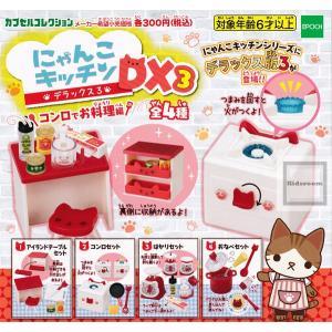 にゃんこキッチンDX3 コンロでお料理編 全4種セット (ガチャ ガシャ コンプリート)