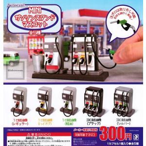 MINIガソリンスタンドマスコット 全5種セット (ガチャ ガシャ コンプリート)