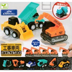 工事車両 パワフルプルバック 全6種セット (ガチャ ガシャ コンプリート)|kidsroom