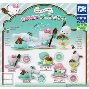 サンリオキャラクターズ LOVE チョコミント 全5種セット (ガチャ ガシャ コンプリート)