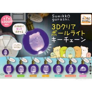すみっコぐらし 3Dクリアボールライトキーチェーン 全7種セット (ガチャ ガシャ コンプリート)