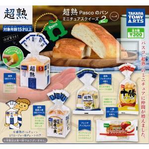 (再販)超熟 Pascoのパン ミニチュアスクイーズ2 全5種セット (ガチャ ガシャ コンプリート)|kidsroom
