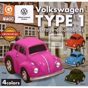 フォルクスワーゲン タイプ1 ヴィンテージオートモービルズ 全4種セット (ガチャ ガシャ コンプリート)|kidsroom