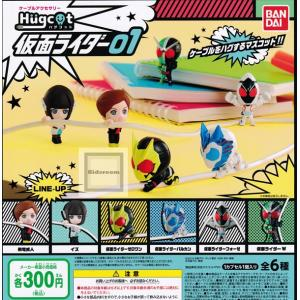 ハグコット 仮面ライダー01 全6種セット (ガチャ ガシャ コンプリート)|kidsroom