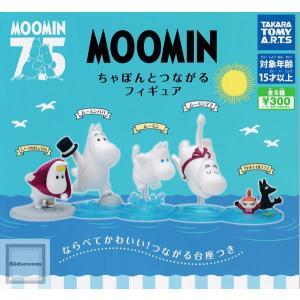 MOOMIN75 ムーミン ちゃぽんとつながるフィギュア 全5種セット (ガチャ ガシャ コンプリート)|kidsroom