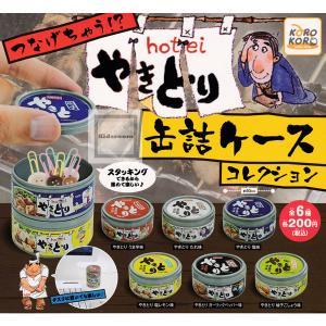つなげちゃう?hotei やきとり 缶詰ケースコレクション 全6種セット (ガチャ ガシャ コンプリート)|kidsroom