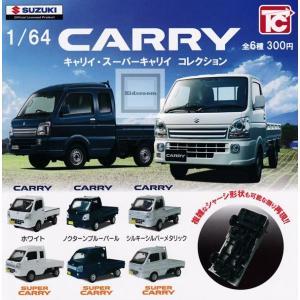SUZUKI スズキ 1/64 CARRY キャリイ・スーパーキャリイ コレクション 全6種セット (ガチャ ガシャ コンプリート)|kidsroom