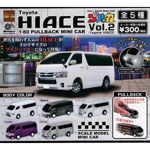 トヨタ ハイエース プルカ Vol.2 1/80 PULLBACK MINI CAR -Toyota HIACE- 全5種セット (ガチャ ガシャ コンプリート)|kidsroom