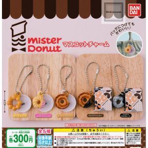ミスタードーナツ マスコットチャーム 全5種セット (ガチャ ガシャ コンプリート)|kidsroom