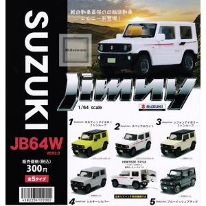 jimny 1/64 スズキ ジムニー SUZUKI JB64 VER2.0 全5種セット (ガチャ ガシャ コンプリート)|kidsroom