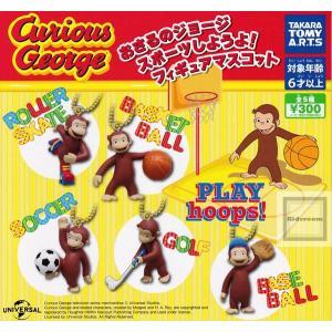 おさるのジョージ スポーツしようよ!フィギュアマスコット 全5種セット (ガチャ ガシャ コンプリート)|kidsroom
