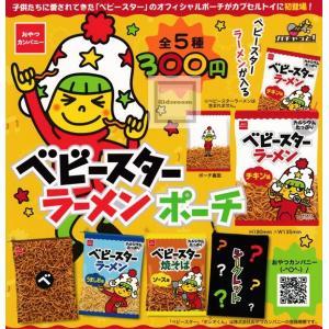 おやつカンパニー べビースタ―ラーメンポーチ 全5種セット (ガチャ ガシャ コンプリート)|kidsroom
