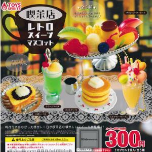 喫茶店レトロスイーツマスコット 全5種セット (ガチャ ガシャ コンプリート)|kidsroom