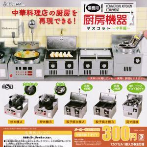 業務用厨房機器マスコット 〜中華編〜 全5種セット (ガチャ ガシャ コンプリート)|kidsroom