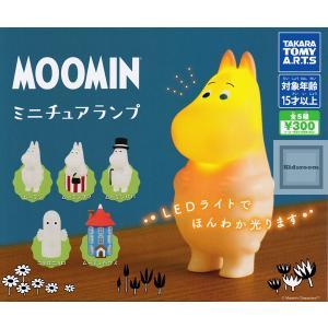 ムーミン ミニチュアランプ 全5種セット (ガチャ ガシャ コンプリート)|kidsroom