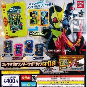 仮面ライダーセイバー コレクタブルワンダーライドブックGP08 全5種セット (ガチャ ガシャ コンプリート)|kidsroom
