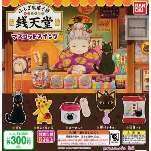 ふしぎ駄菓子屋 銭天堂 マスコットスイング 全5種セット (ガチャ ガシャ コンプリート)|kidsroom