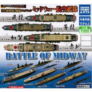 ホビーガチャ 洋上模型 連合艦隊コレクション ミッドウェー航空艦隊 全9種セット (ガチャ ガシャ コンプリート)|kidsroom