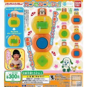 ワンワンとうーたん カプセルプッシュ 全6種セット (ガチャ ガシャ コンプリート)|kidsroom