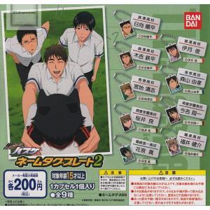 黒子のバスケ ネームタグプレート2 全9種セット(ガチャ ガシャ コンプリート)*|kidsroom