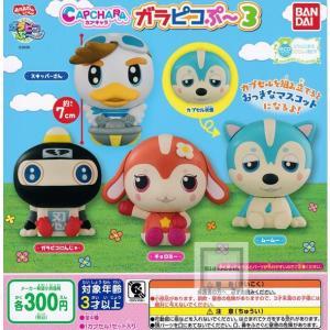 カプキャラ ガラピコぷ〜3 全4種セット (ガチャ ガシャ コンプリート)|kidsroom