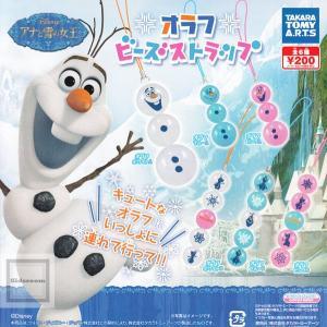 アナと雪の女王 オラフ ビーズストラップ 全6種セット(ガチャ ガシャ コンプリート) kidsroom
