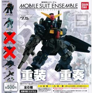機動戦士ガンダム MOBILE SUIT ENSEMBLE PART7.5 モビルスーツアンサンブル7.5 ガチャ
