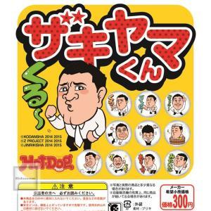 ザキヤマくん 缶バッジ  全10種セット(ガチャ ガシャ コンプリート)*|kidsroom