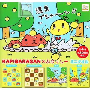 カピバラさんxふなっしー ミニタオル 全4種セット(ガチャ ガシャ コンプリート) kidsroom