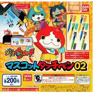 妖怪ウォッチ マスコットタッチペン02 全9種セット(ガチャ ガシャ コンプリート)*|kidsroom