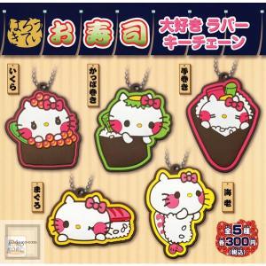 ハローキティ お寿司大好き ラバーキーチェーン 全5種セット(ガチャ ガシャ コンプリート)*|kidsroom