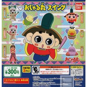 おじゃる丸 おじゃる丸スイング 全6種セット(ガチャ ガシャ コンプリート)*|kidsroom