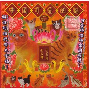 中国可愛的猫 全6種セット(ガチャ ガシャ コンプリート)*|kidsroom