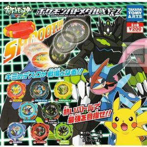 ポケモン バトメダルXY&Z 全8種セット(ガチャ ガシャ コンプリート)|kidsroom