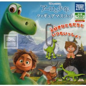 アーロと少年 フィギュアマスコット 全4種セット(ガチャ ガシャ コンプリート) kidsroom