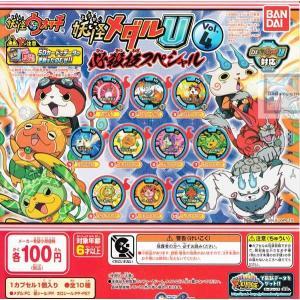 妖怪ウォッチ 妖怪メダルU Vol.4 必殺技スペシャル 全...