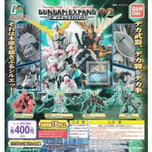 機動戦士ガンダム GUNDAM EXPAND02 全4種セット(ガチャ ガシャ コンプリート)|kidsroom