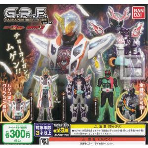 仮面ライダー G.R.F. ガシャポンライダーフィギュアVol.1 全3種セット(ガチャ ガシャ コンプリート)|kidsroom