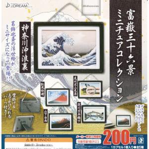 富嶽三十六景ミニチュアコレクション 全5種セット(ガチャ ガシャ コンプリート)|kidsroom