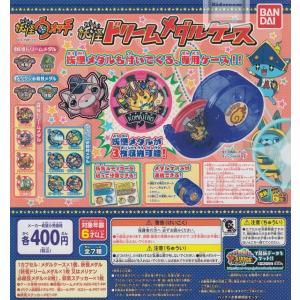 妖怪ウォッチ 妖怪ドリームメダルケース 全7種セット(ガチャ...