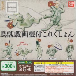 鳥獣戯画 根付これくしょん 全5種セット(ガチャ ガシャ コンプリート)|kidsroom