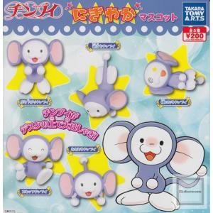 チンプイ にぎやかマスコット 全5種セット(ガチャ ガシャ コンプリート)|kidsroom