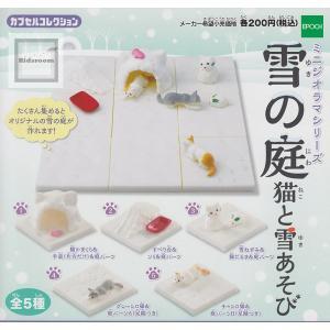 ミニジオラマシリーズ 雪の庭 猫と雪あそび ◆内容: <1>猫かまくら&手袋(片方だけ)&庭パーツ ...