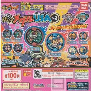 妖怪ウォッチ 妖怪メダルUSA vol.2 全10種セット(...