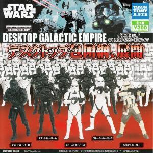 スター・ウォーズ デスクトップ ギャラクティック・エンパイア STAR WARS DSKTOP GALACTIC EMPIRE 全5種セット (ガチャ ガシャ コンプリート) kidsroom