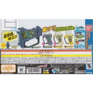 仮面ライダーエグゼイド ガシャポンサウンドライダーガシャット02 全4種セット(ガチャ ガシャ コンプリート)|kidsroom