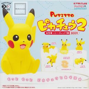 PUTITTO ピカチュウ2 全6種セット(ガチャ ガシャ コンプリート)|kidsroom