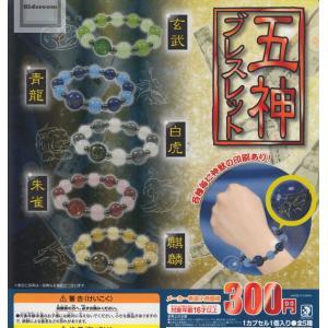 五神ブレスレット 全5種セット(ガチャ ガシャ コンプリート)|kidsroom