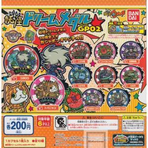妖怪ウォッチ 妖怪ドリームメダルGP02 全10種セット(ガ...