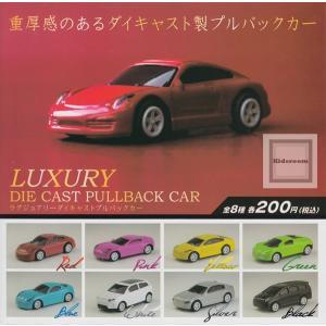 ラグジュアリーダイキャストプルバックカー 全8種セット(ガチャ ガシャ コンプリート) kidsroom